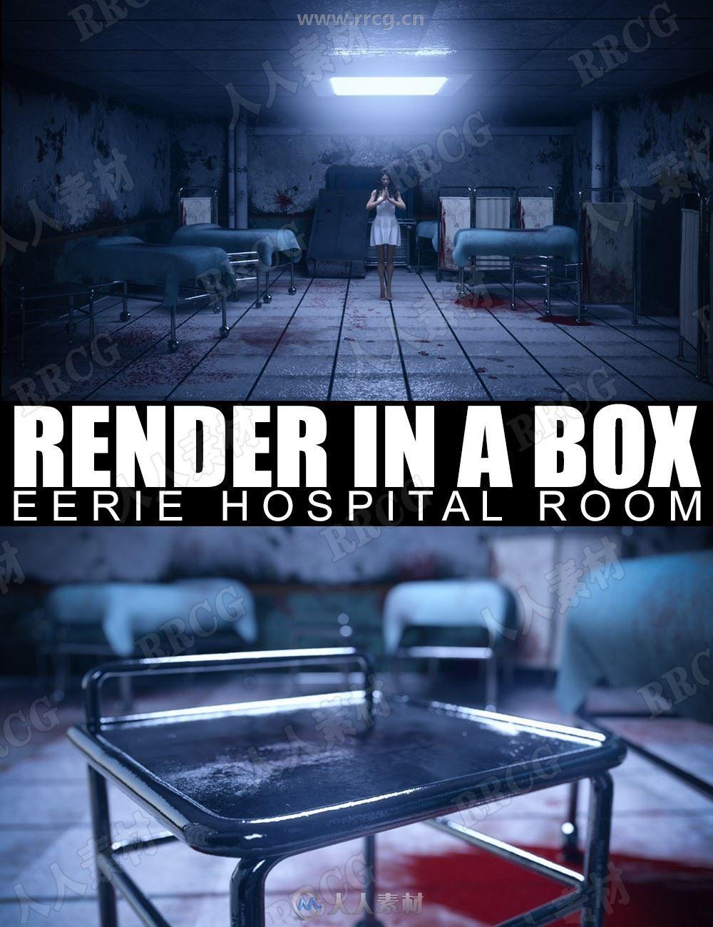 恐怖怪异医院病房3D模型合集