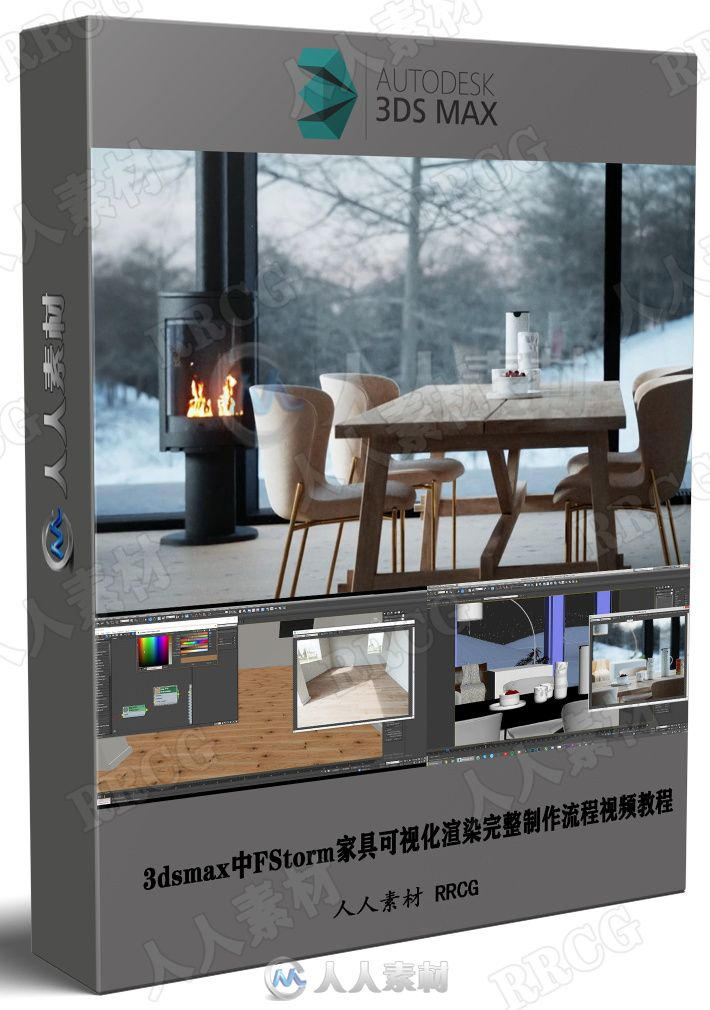 3dsmax中FStorm家具可视化渲染完整制作流程视频教程