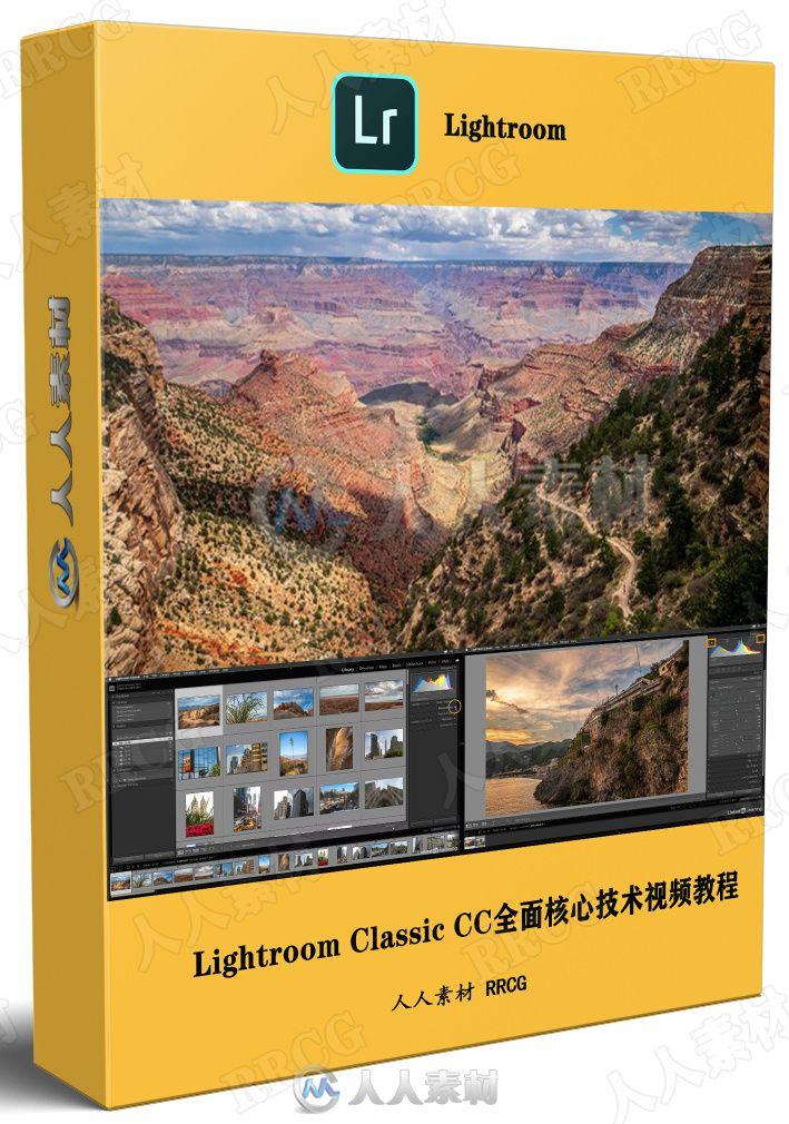 Lightroom Classic CC全面核心技术视频教程