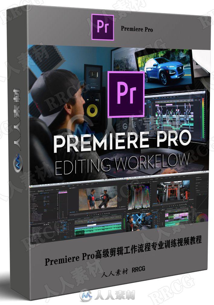 Premiere Pro高级剪辑工作流程专业训练视频教程