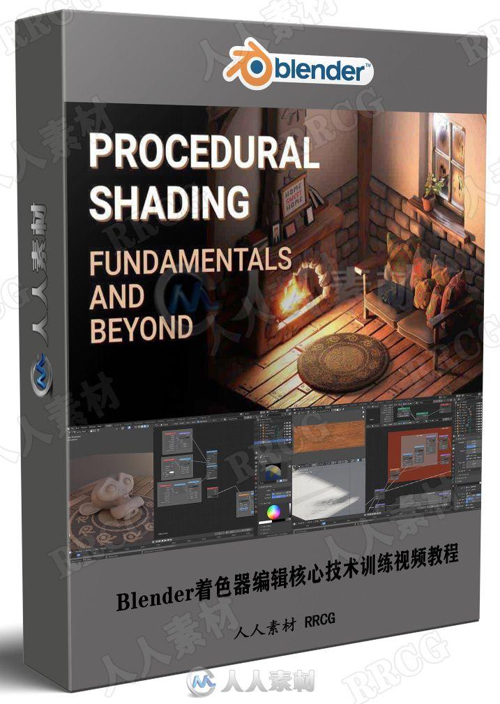 Blender着色器编辑核心技术训练视频教程