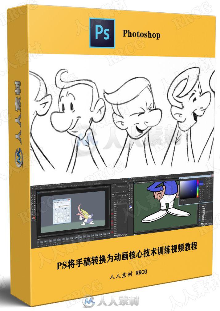 PS将手稿转换为动画核心技术训练视频教程