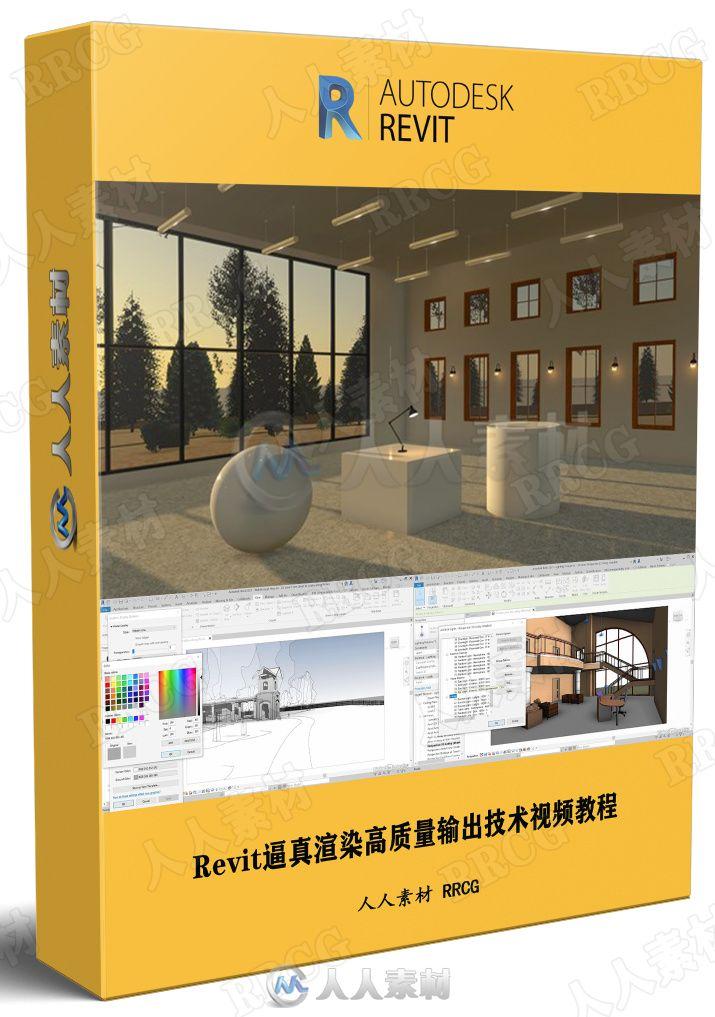 Revit逼真渲染高质量输出技术视频教程