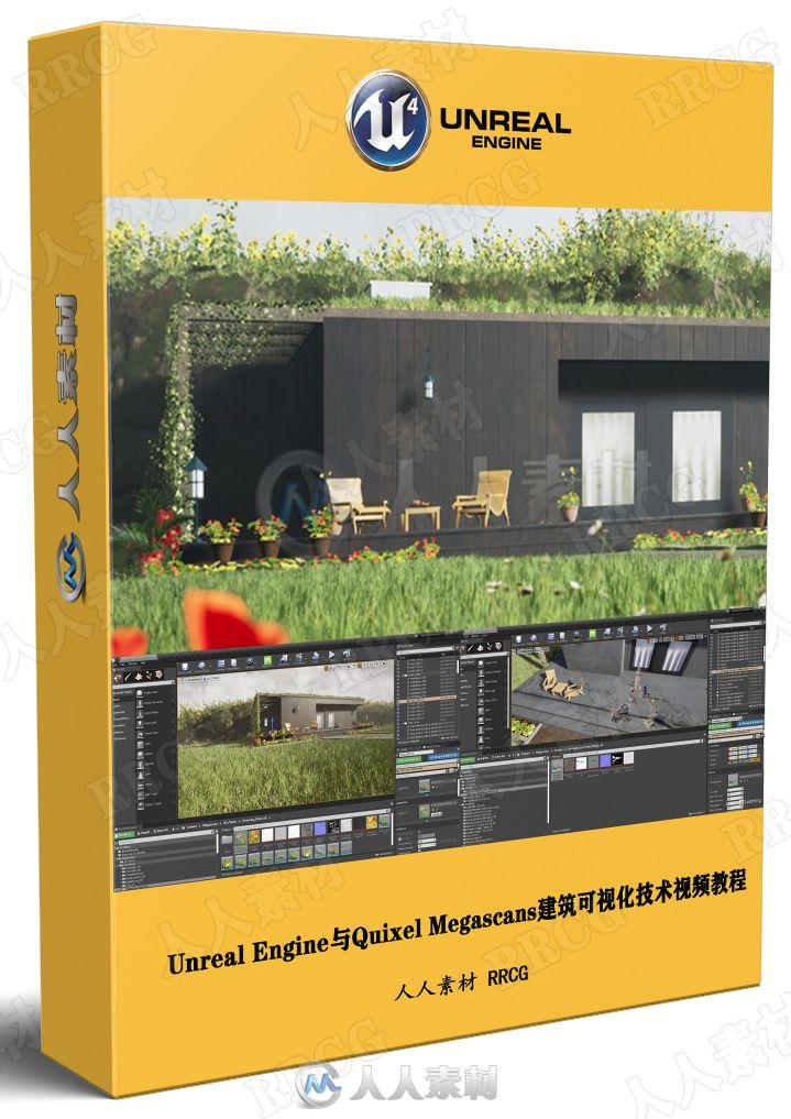 Unreal Engine与Quixel Megascans建筑可视化技术视频教程