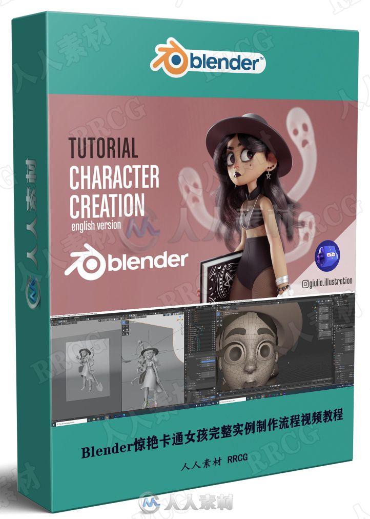 Blender惊艳卡通女孩完整实例制作流程视频教程