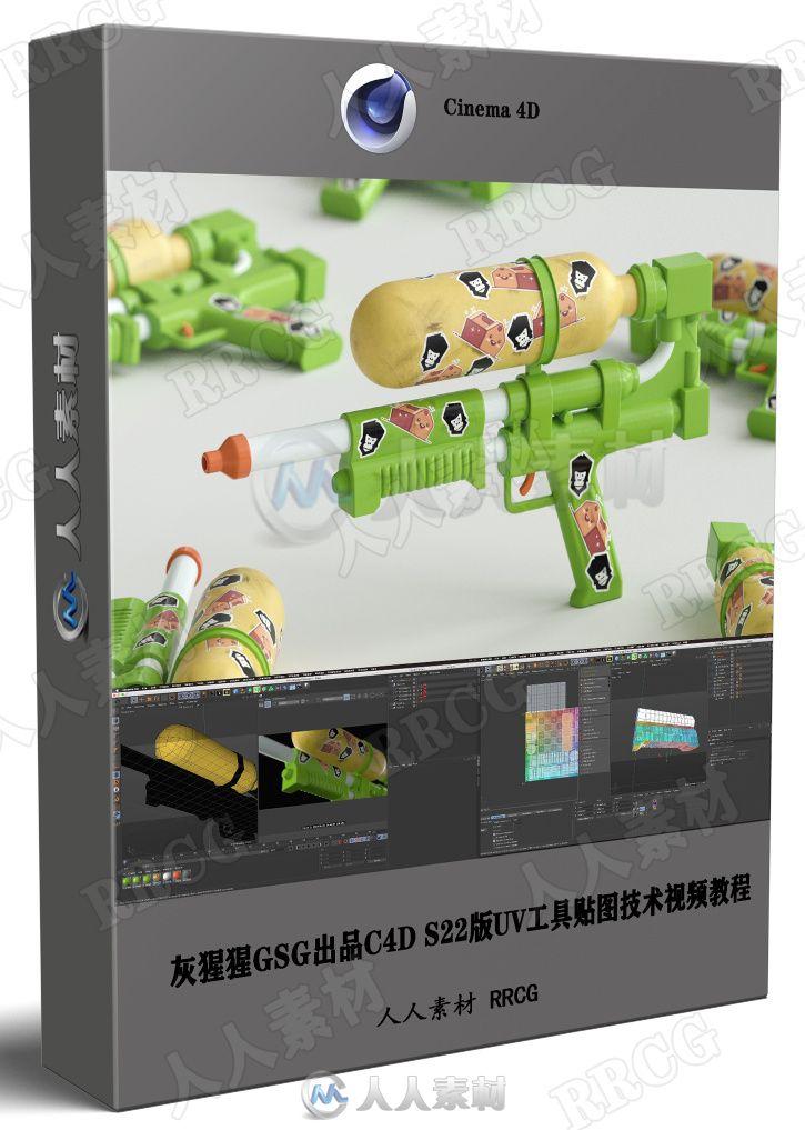 灰猩猩GSG出品C4D S22版UV工具贴图技术视频教程