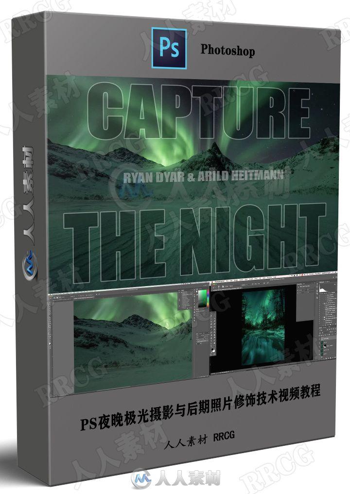 PS夜晚极光摄影与后期照片修饰技术视频教程