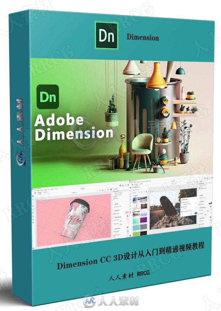 Dimension CC 3D设计从入门到精通视频教程