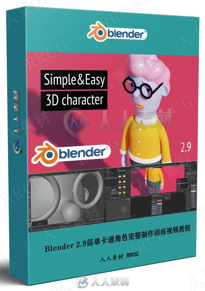 Blender 2.9简单卡通角色完整制作训练视频教程