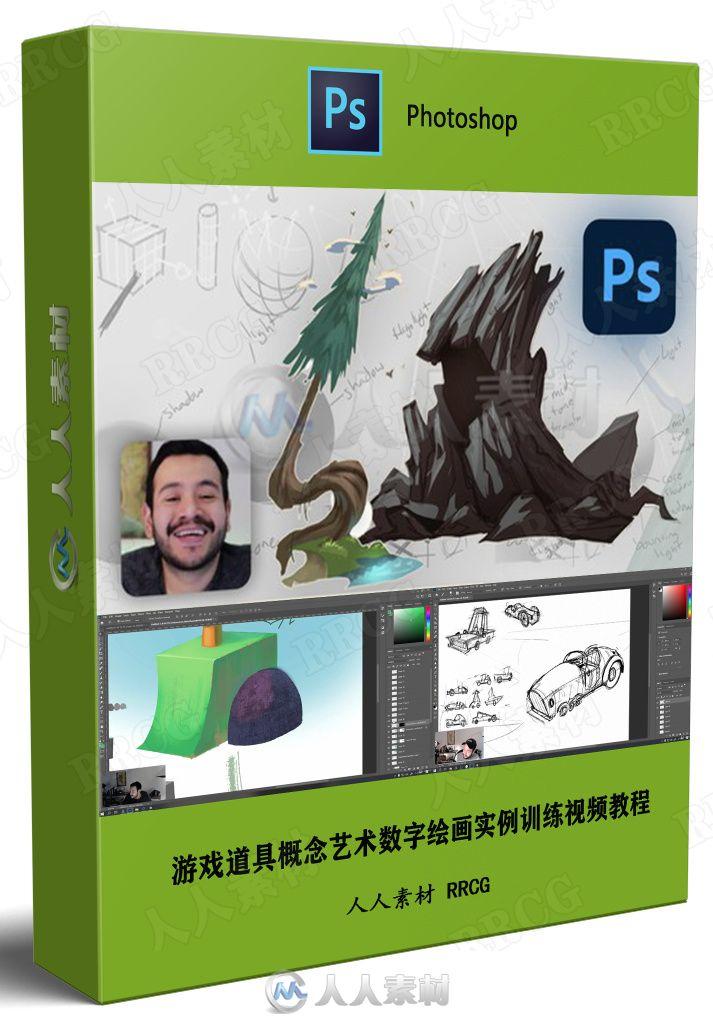 游戏道具概念艺术数字绘画实例训练视频教程