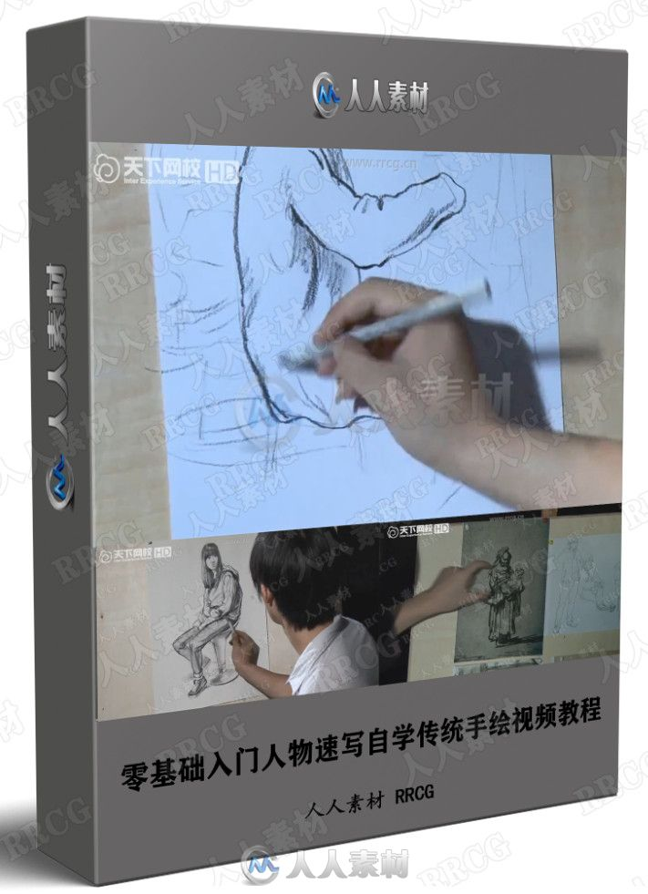 零基础入门人物速写自学传统手绘视频教程