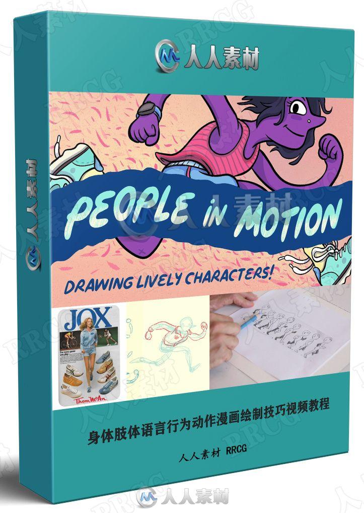 身体肢体语言行为动作漫画绘制技巧视频教程