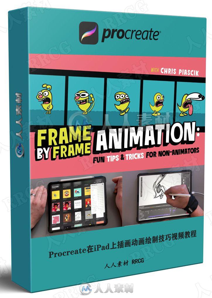 Procreate在iPad上插画动画绘制技巧视频教程