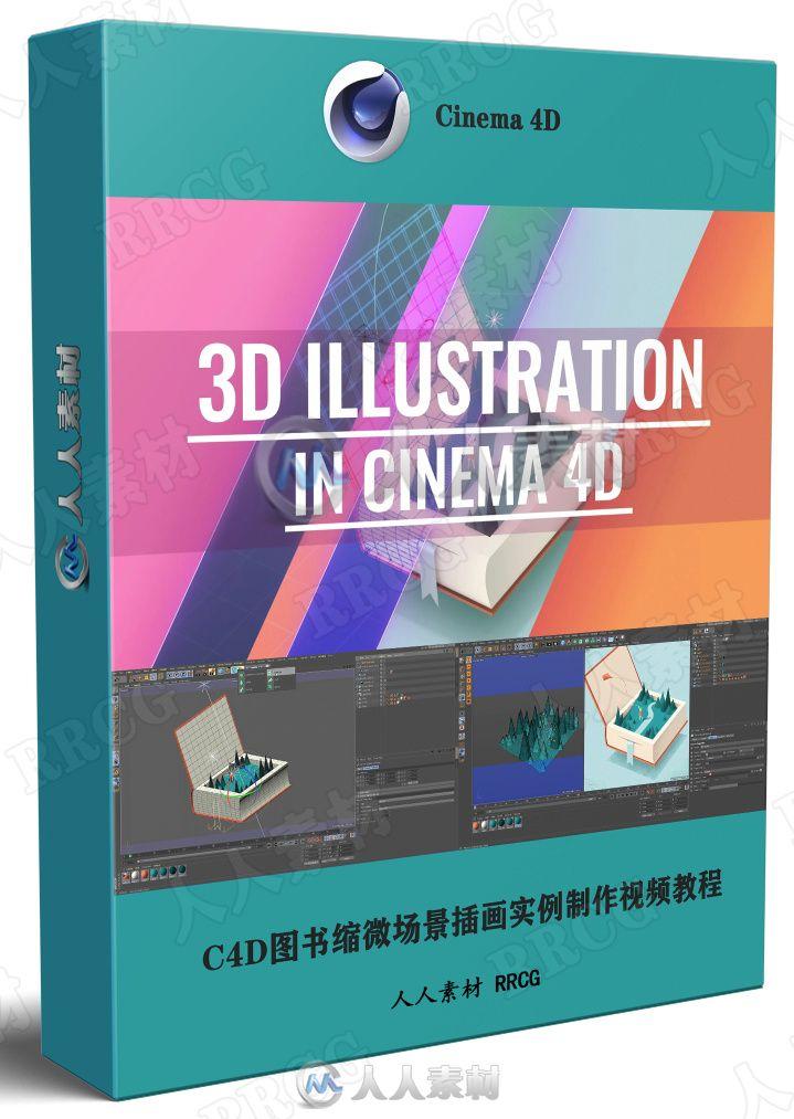 C4D图书缩微场景插画实例制作视频教程