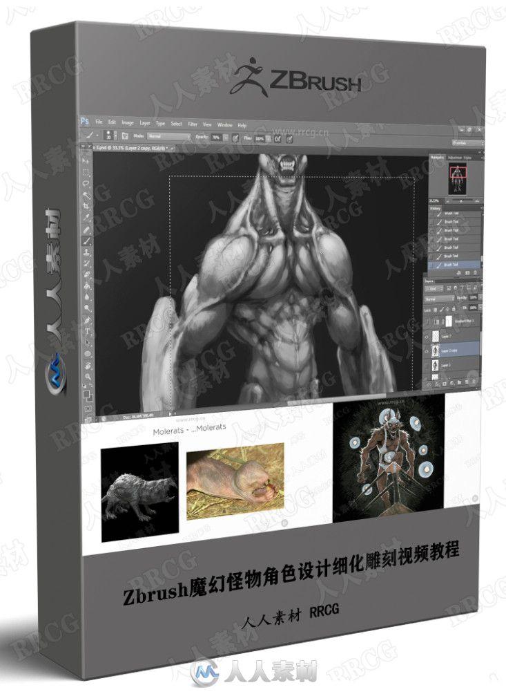 Zbrush魔幻怪物角色设计细化雕刻视频教程