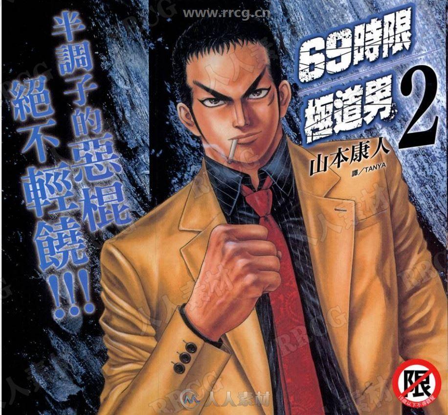 《69时限极道男》1-3卷未完结漫画