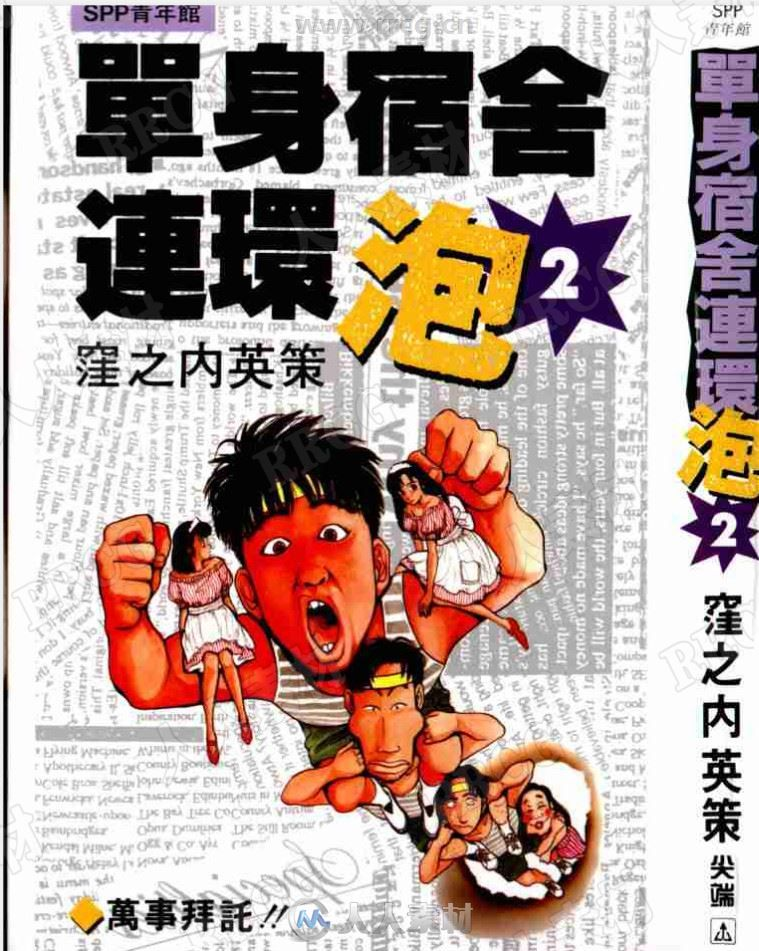 漥之内英策《单身宿舍连环泡》台湾尖端中文版11卷全集漫画集