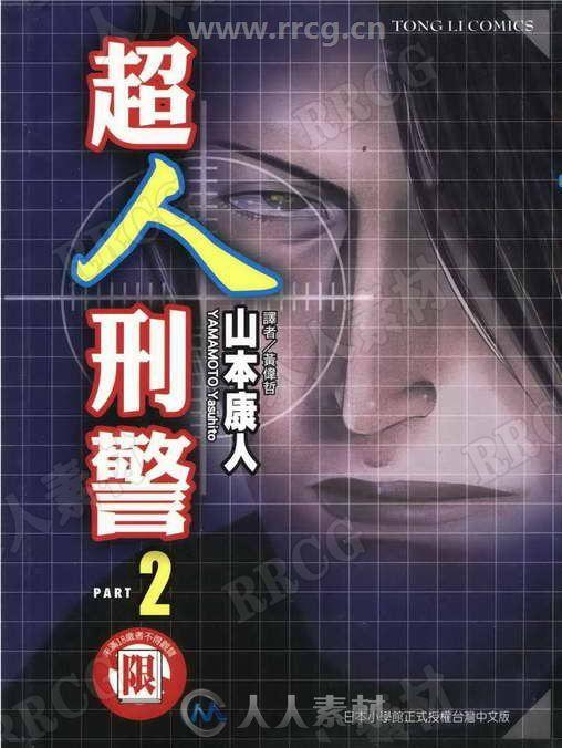 《超人刑警》1-6卷完结漫画集