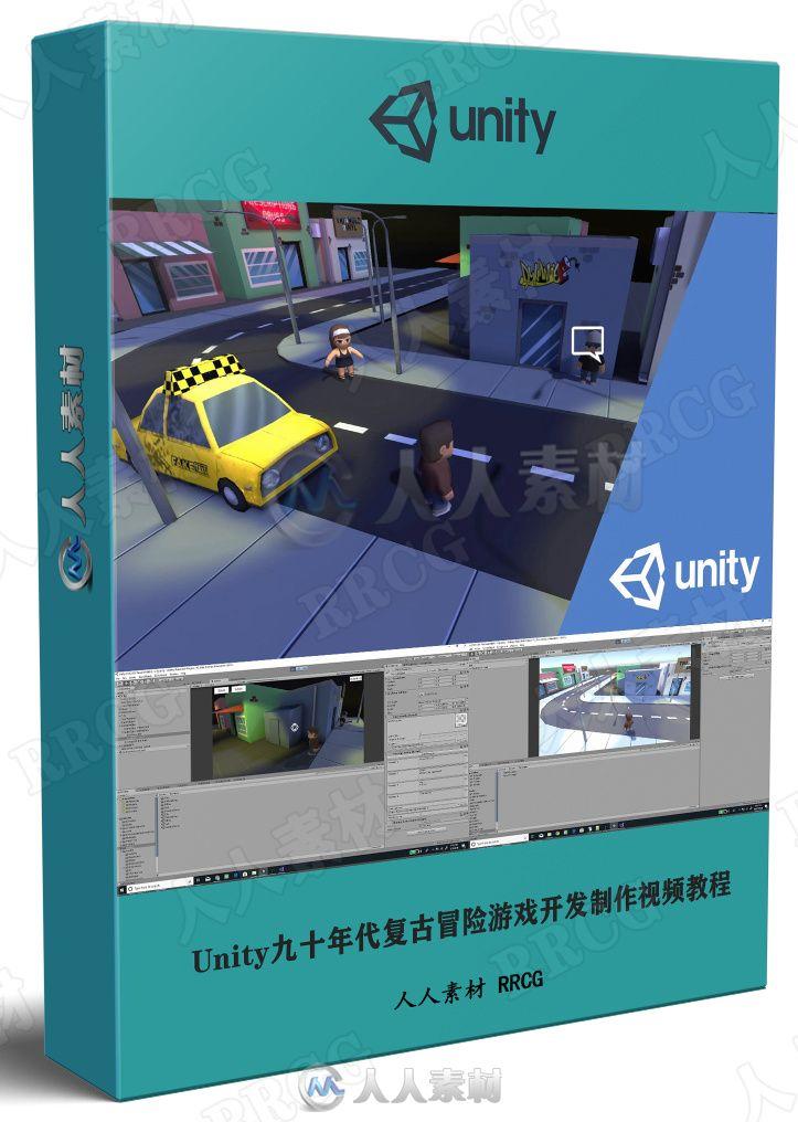 Unity九十年代复古冒险游戏开发制作视频教程