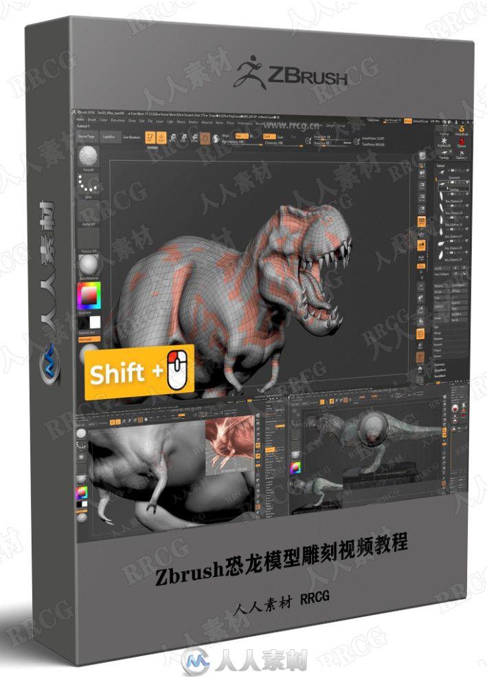 Zbrush恐龙模型雕刻视频教程