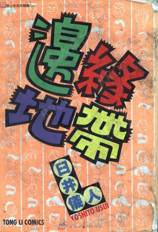 臼井儀人《邊緣地帶》東立全1卷漫画集