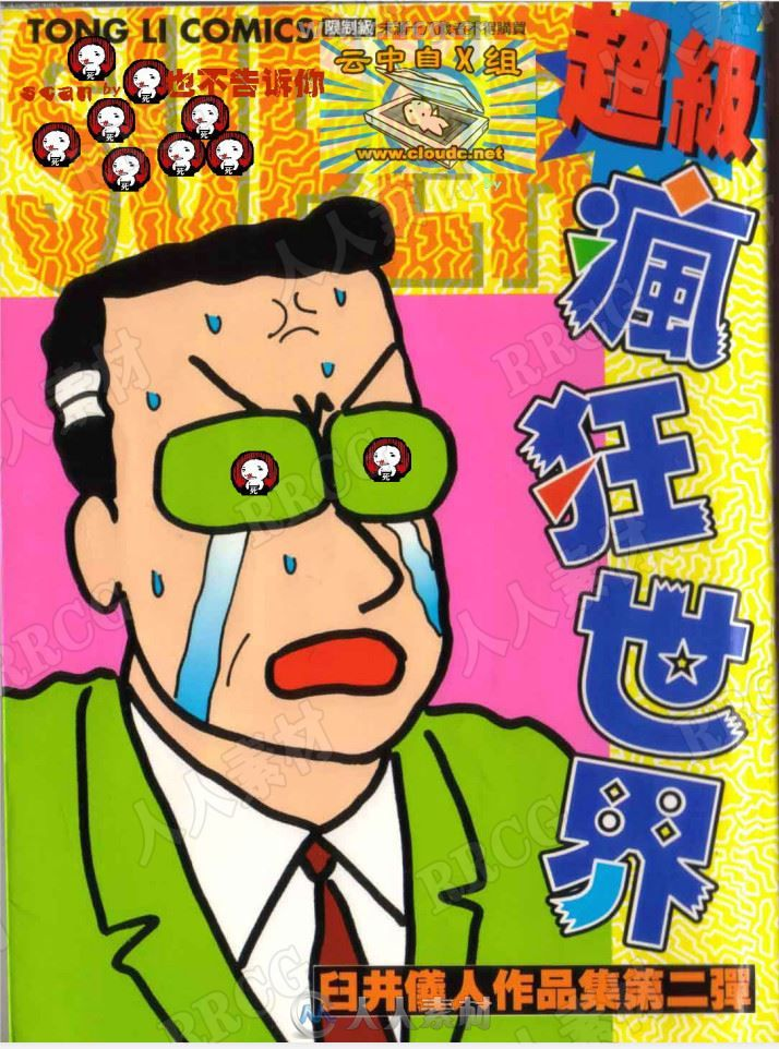 臼井仪人《超级疯狂世界》第二弹漫画集