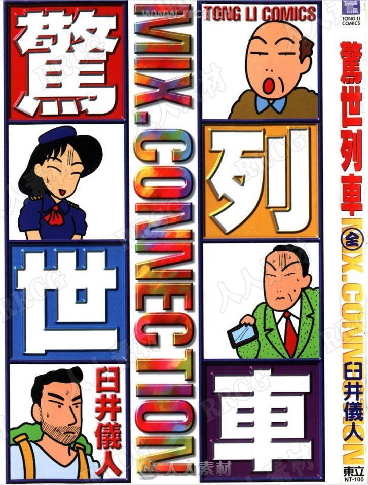 臼井儀人《驚世列車》東立1卷完漫画集