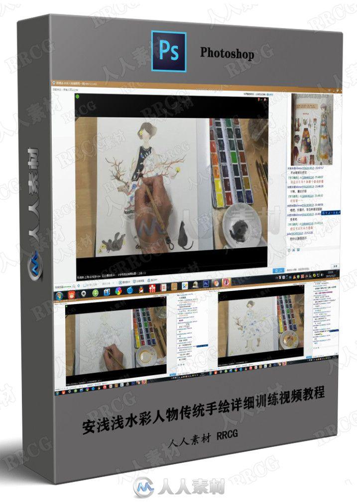 安浅浅水彩人物传统手绘详细训练视频教程