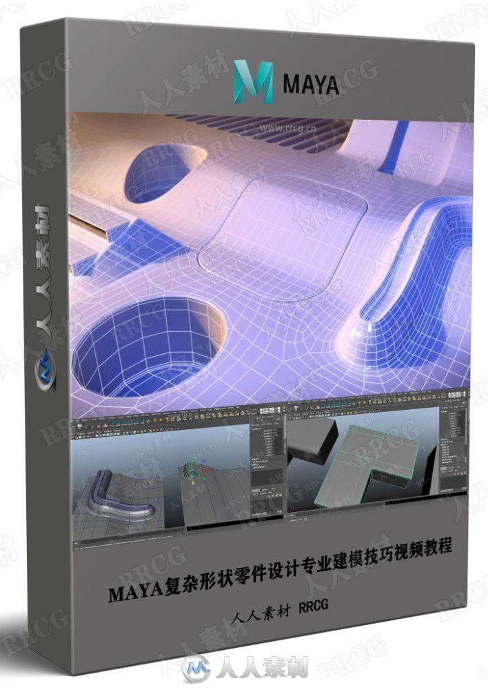 MAYA复杂形状零件设计专业建模技巧视频教程