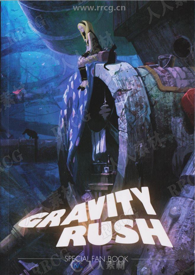 《重力眩晕》游戏概念角色场景官方设定画集