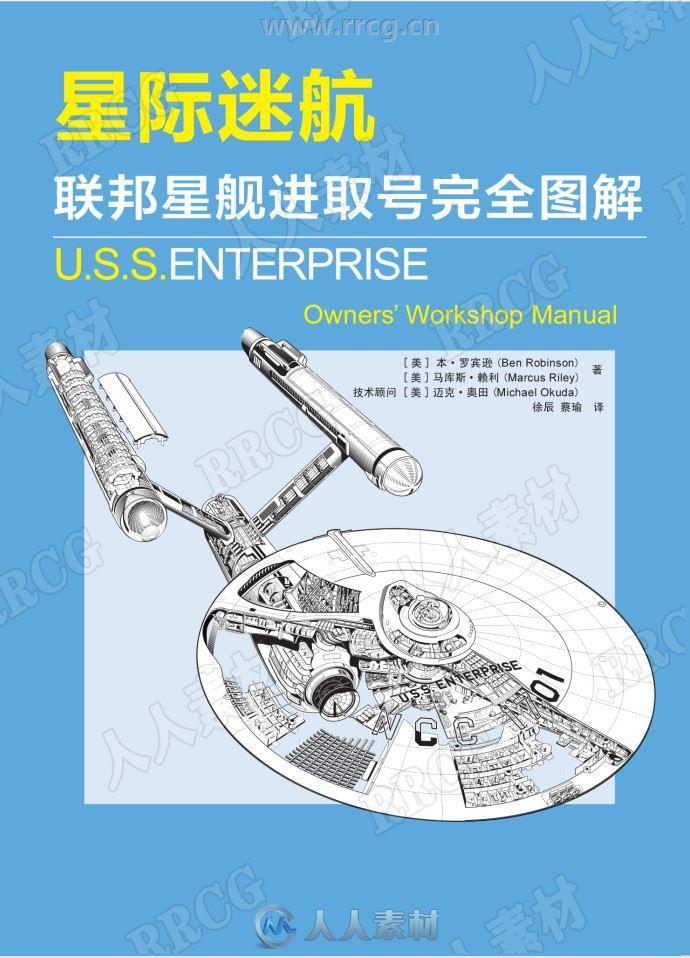《星际迷航》进取号图解中文版官方设定画集