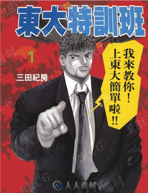 《东大特训班》中文版全卷漫画集