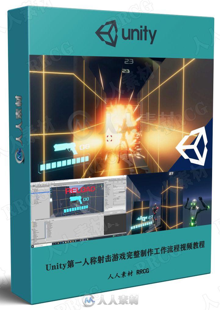 Unity第一人称射击游戏完整制作工作流程视频教程