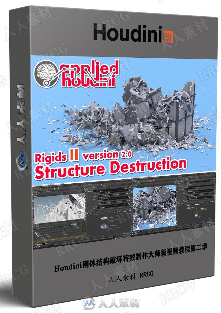 Houdini刚体结构破坏特效制作大师级视频教程第二季