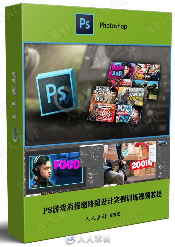 PS游戏海报缩略图设计实例训练视频教程