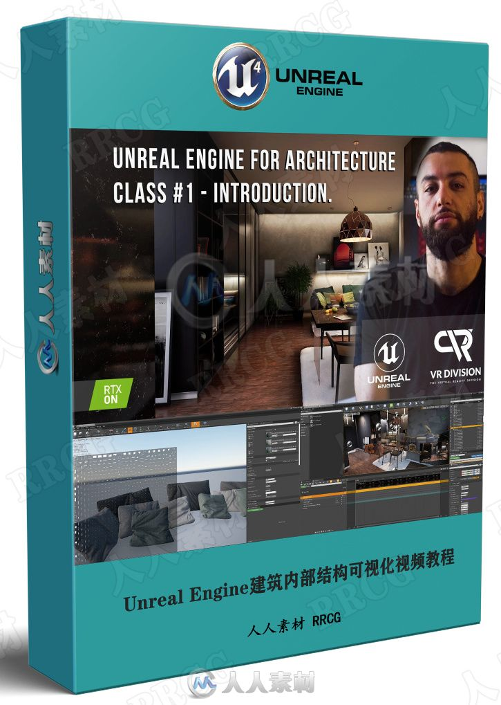 Unreal Engine建筑内部结构可视化视频教程第一季