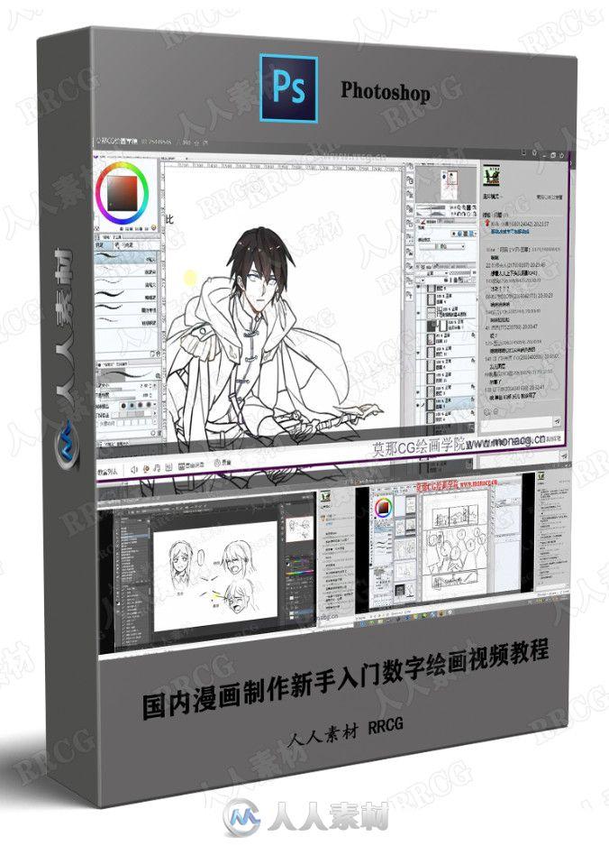 国内漫画制作新手入门数字绘画视频教程