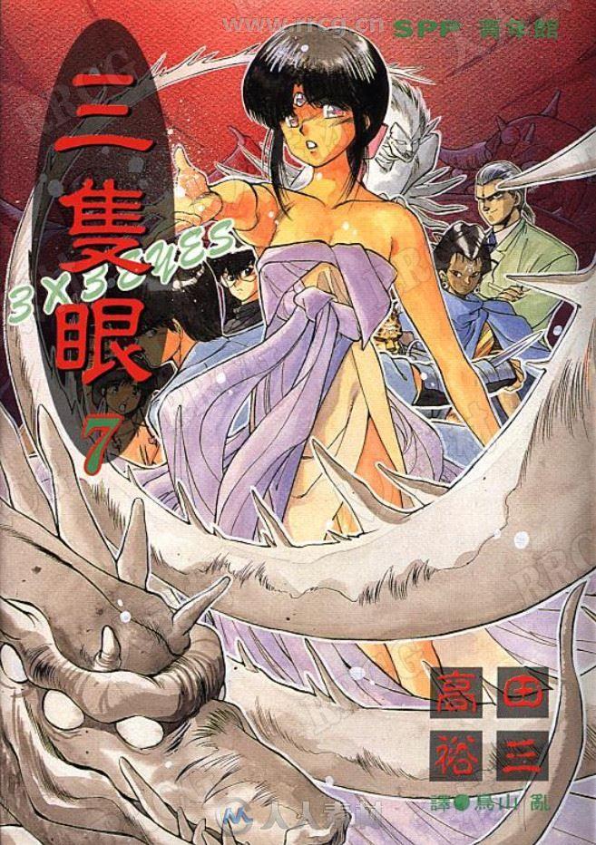高田裕三《三只眼》漫画集
