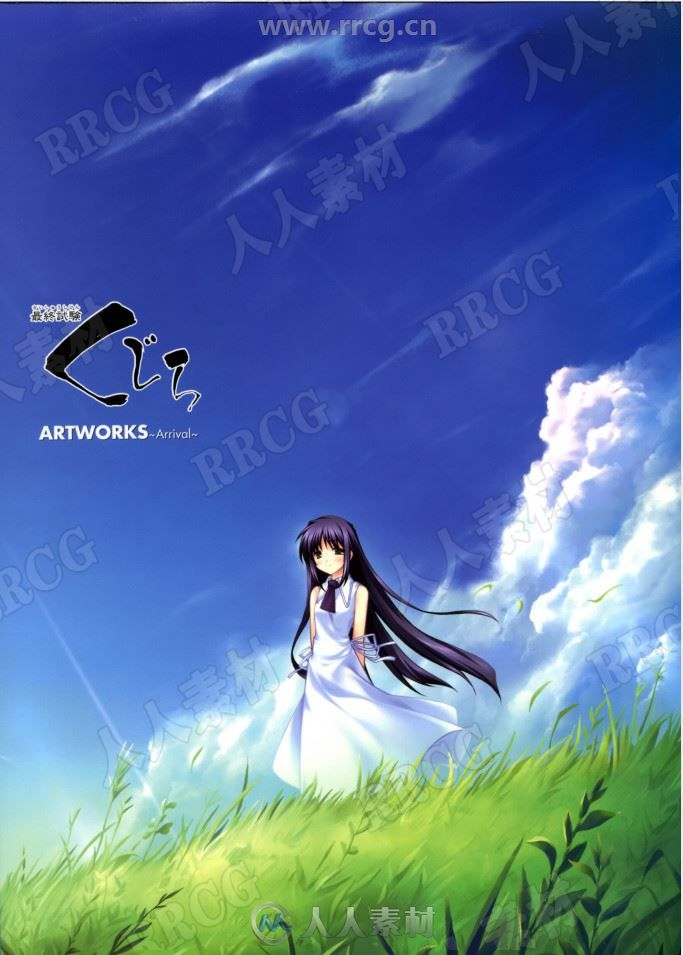 《最终试验鲸鱼》美少女后宫游戏官方设定画集