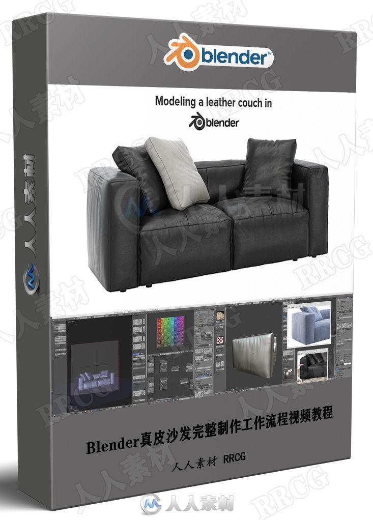 Blender真皮沙发完整制作工作流程视频教程