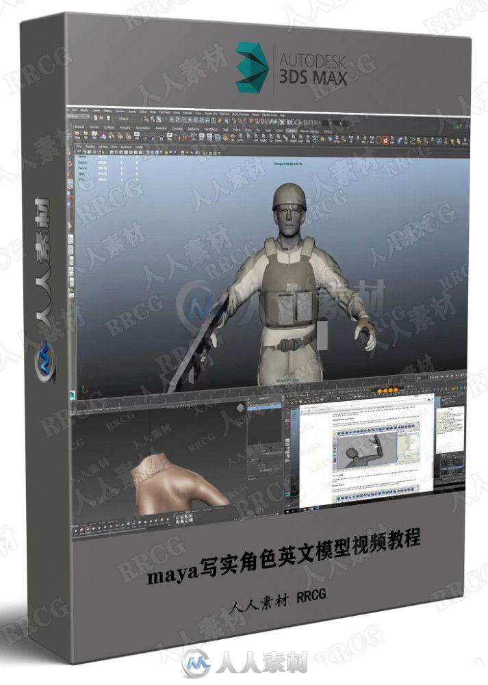 maya写实角色英文模型视频教程