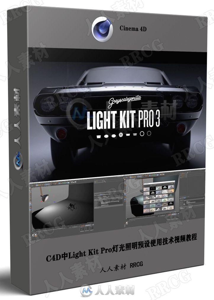 C4D中Light Kit Pro灯光照明预设使用技术视频教程