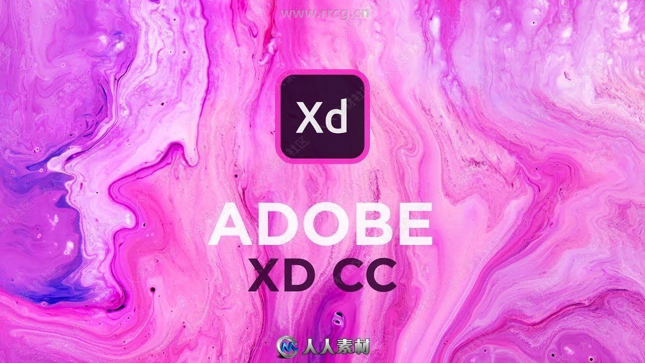Adobe XD CC交互设计软件V33.0.12版