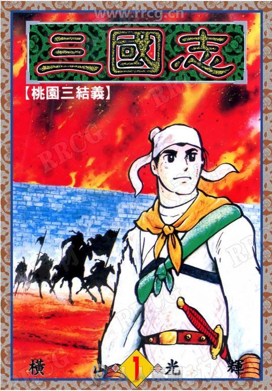 橫山光輝《三国志》60卷漫画集