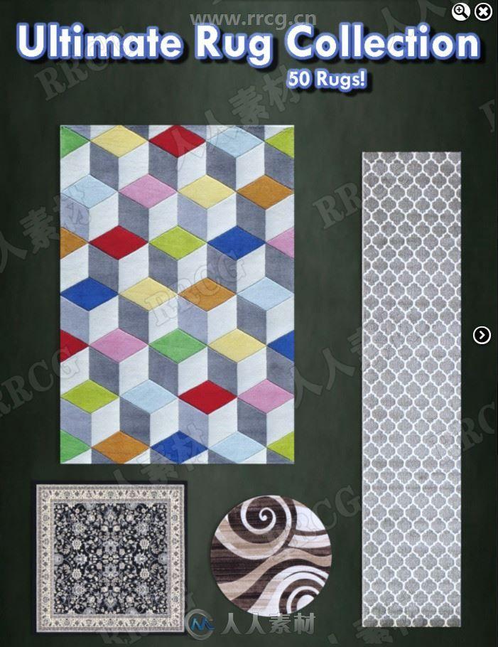 多种风格地毯材质贴图3D模型合集