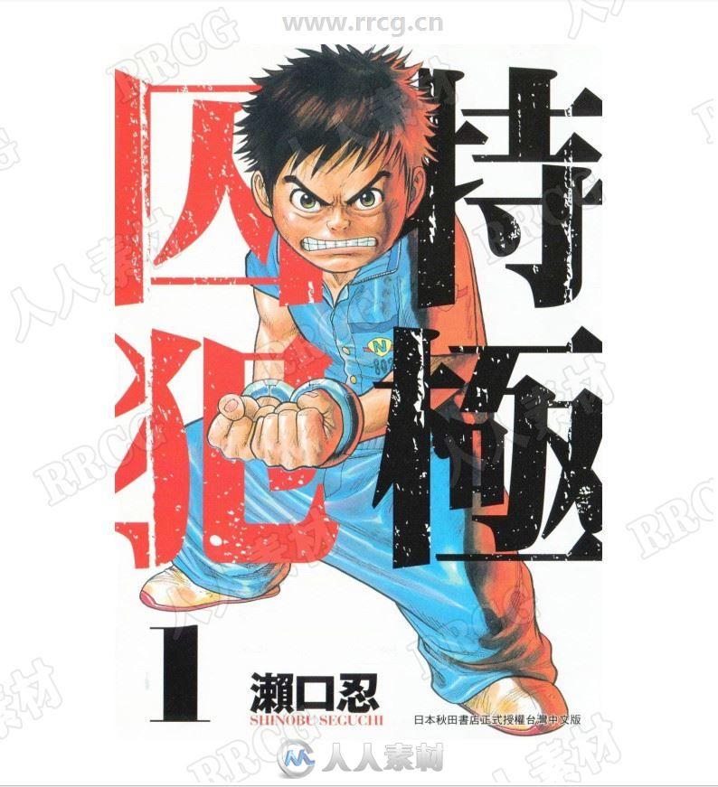 瀨口忍《特極囚犯》38卷+boss2卷漫画集