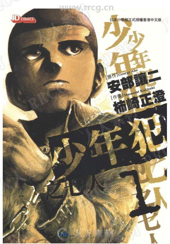 安部讓二柿崎正澄《少年犯之七人》22卷漫画集