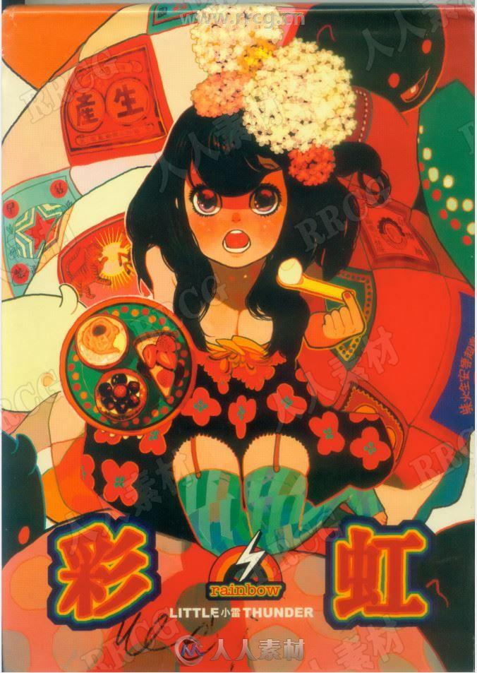 香港画师门小雷《彩虹》官方设定个人插画作品集