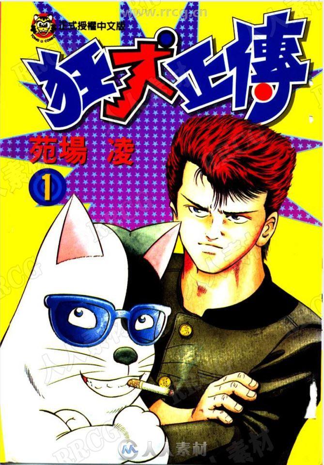 《狂犬正传》1-6卷完漫画集