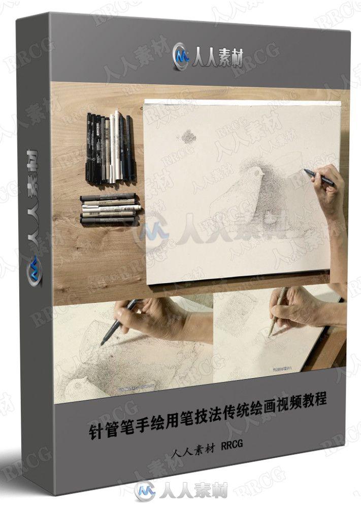针管笔手绘用笔技法传统绘画视频教程